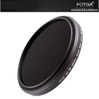 【FOTGA】可調式 ND鏡 減光鏡 52mm 55mm 58mm ND2-ND400