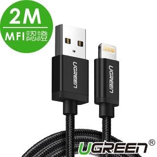 【綠聯】2M MFI Lightning to USB傳輸線 APPLE原廠認證 BRAID版 深邃黑