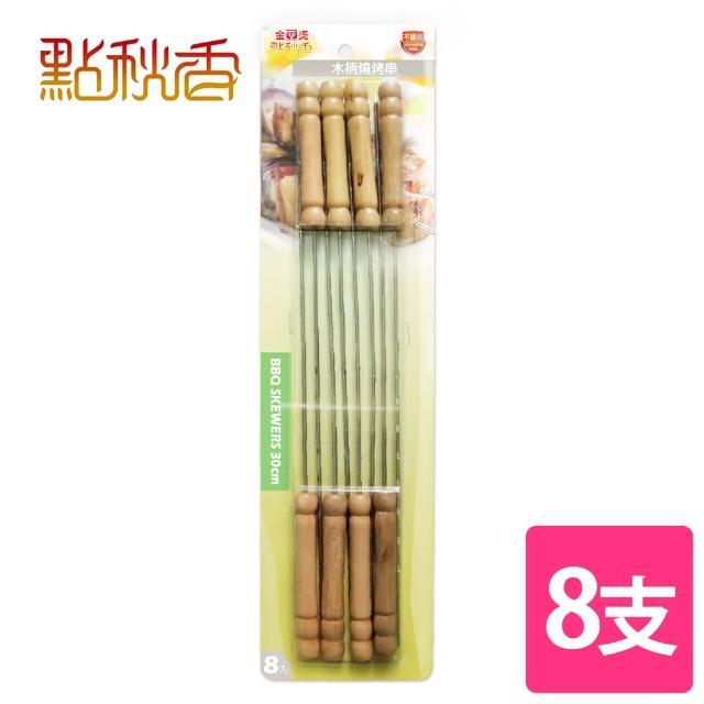 【點秋香】8入不鏽鋼木柄燒烤串