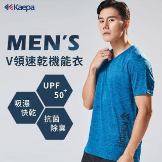【Kaepa】歐美熱銷冠軍V領機能短袖(健身/防曬/瑜珈/透氣/抗菌)