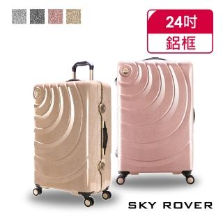 【Pantheon Plaza】SKY ROVER 24吋 魔幻金 魔幻星辰鋁框硬殼行李箱 SRI-1547J-24(4色可選)