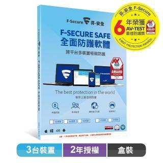【F-Secure 芬安全】F-Secure SAFE 全面防護軟體-3台2年授權(芬安全)