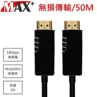 【MAX+】HDMI2.0光纖纜線 50米