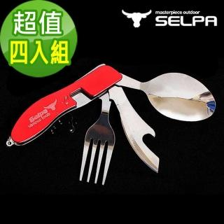 【SELPA】四合一多功能摺疊餐具組/湯匙/刀子/餐具(四入組)