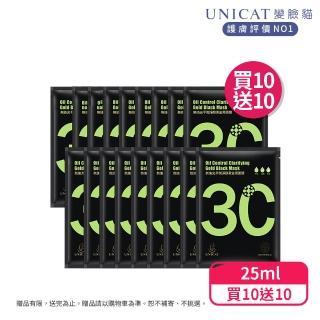【UNICAT 變臉貓】彈力細緻毛孔黑面膜20片(毛孔瘦身 控油無瑕)