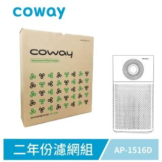 【KO病毒99.99%】Coway空氣清淨機二年份濾網