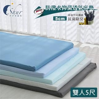 【ISHUR伊舒爾】3M吸濕排汗高彈力透氣抑菌床墊-雙人5尺(摺疊床墊/日式床墊/台灣製/多色任選)