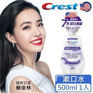 【Crest】專業鑽白漱口水(500ml)