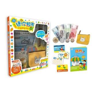 迷你超市:認識錢幣遊戲(內附擬真鈔票+錢幣+會員卡+零錢包+教學手冊)
