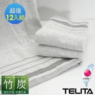 【TELITA】精選竹炭紗快乾毛巾(12入組)