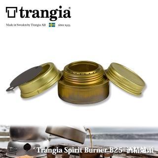 【Trangia】瑞典 SPIRIT BURNER B25 酒精爐頭(附火焰調節蓋 火力可調節)