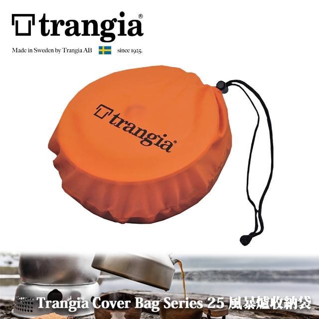 【Trangia】瑞典 Cover Bag Series 25 風暴爐套鍋組攜行收納袋(大-適用Series 25)