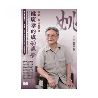 明朝-明成祖軍師姚廣孝的成功謀略(DVD)