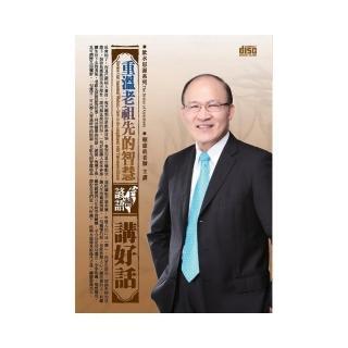 重溫老祖先的智慧-台灣諺語講好話(DVD)