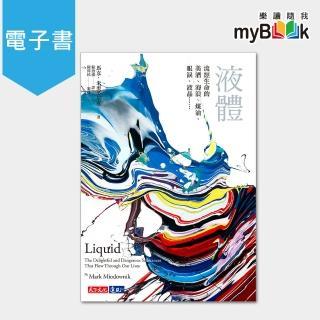 液體:流經生命的美酒、海浪、煤油、眼淚、液晶……(電子書)