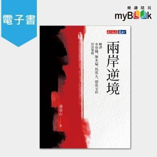 兩岸逆境:解讀李登輝、陳水扁、馬英九、蔡英文的對治策略(電子書)