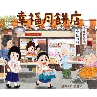 【小文房】幸福月餅店(童書/青少年/圖畫書/知識繪本)