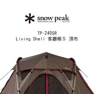 【Snow Peak】Living Shell 客廳帳S 頂布(TP-240SR)