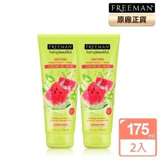 【Freeman】西瓜蘆薈沁涼補水嫩白面膜2入組(175mlx2)
