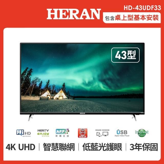【HERAN 禾聯】43型 4K HERTV智慧聯網液晶顯示器+視訊盒(HD-43UDF31)