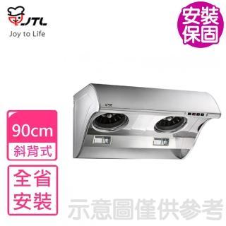 【喜特麗】全省安裝 90公分斜背式TURBO增壓馬達大風胃排油煙機 抽油煙機(JT-1710L)