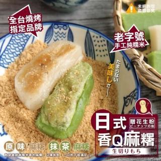 【極鮮配】燒烤必備日式香Q麻糬(600g/包*3)