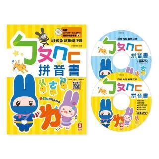 忍者兔兒童學正音:ㄅㄆㄇㄈ拼音書【附動畫DVD、教學CD、聲調符號學習卡】