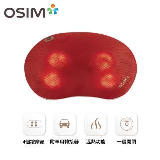 【OSIM】暖摩枕 OS-102(按摩枕/雙向揉捏/溫熱功能)