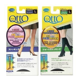 【Scholl 爽健】QTTO機能美腿襪(久走久站久坐三款任選)