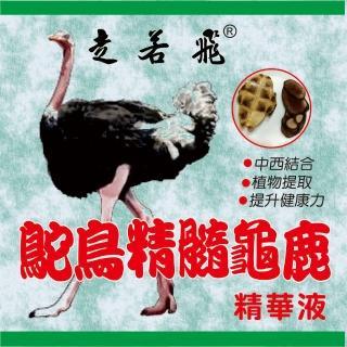 走若飛鴕鳥精高濃縮精華液(小組二盒入)