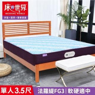 【床的世界】Falotti 法蘿緹名床雙線天絲獨立筒床墊 FG3 - 標準單人