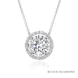 【RUIEN DIAMOND 瑞恩鑽石】GIA30分 DVVS2 3EX(18K白金 鑽石項墜)