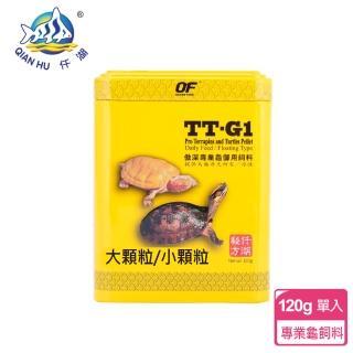 【新加坡仟湖】TT-G1 傲深專業龜御用飼料120g 小顆粒/大顆粒(烏龜飼料)