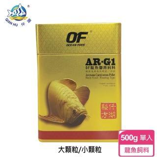 【新加坡仟湖】AR-G1 傲深龍魚御用飼料500g 小顆粒/大顆粒(龍魚飼料)