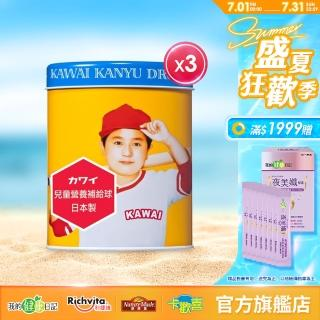 【KAWAI 卡歡喜】健康肝油球原味300粒(3入組)