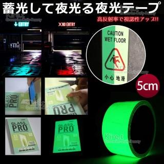 【kiret】DIY螢光看板夜光貼膜發光透明膠帶蓄光膜貼紙超值300公分x5CM-買就送2cm(發光條)
