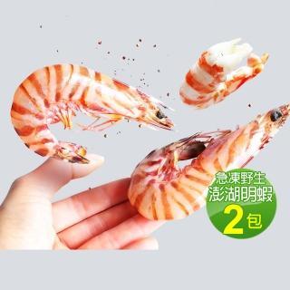 【優鮮配】現流急凍澎湖野生大尺寸明蝦2包(5-8尾裝/包/450g)