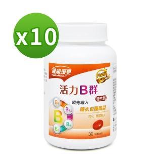 【永信藥品】活力B群糖衣錠x10瓶(升級版)