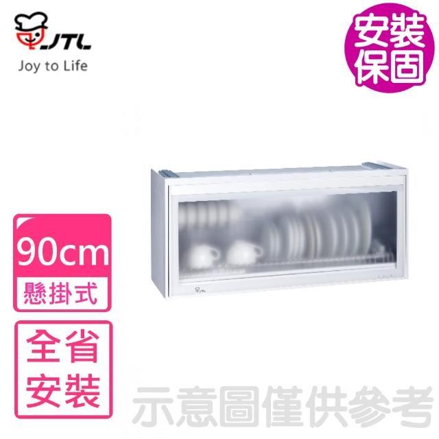 【喜特麗-全省安裝】90公分全平面懸掛式烘碗機JT-3619Q/