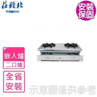【節能補助再省1千★莊頭北】全省安裝 雙口二口嵌入爐 瓦斯爐(TG-7603)