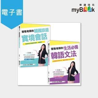 榮敬老師的《生活必備韓語文法》+《韓國旅遊實境會話》(電子書)