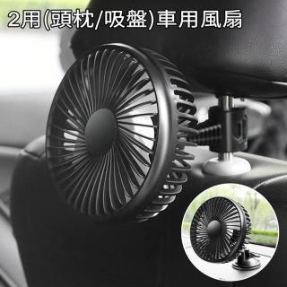 汽車電風扇 車用風扇 吸盤+頭枕2用 USB接頭(後座風扇 機車/摩托車/Gogoro適用)