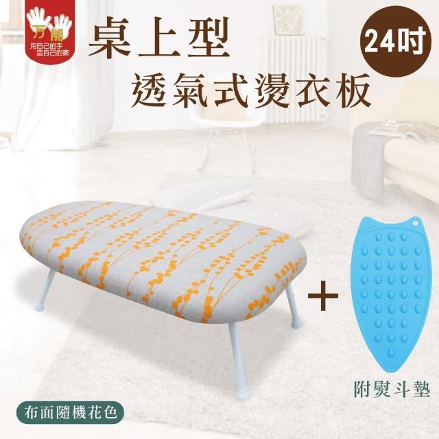 【雙手萬能】24吋桌上型透氣式燙衣板+隔熱熨斗墊(布面隨機花色)/