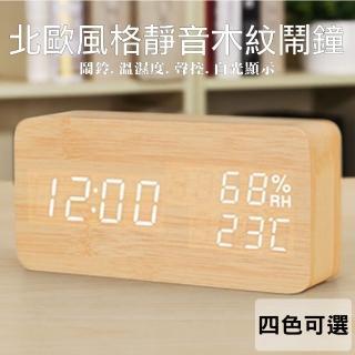 【莫內花園】北歐風LED聲控木紋鬧鐘/時鐘(白光大字幕/溫濕度升級版)/