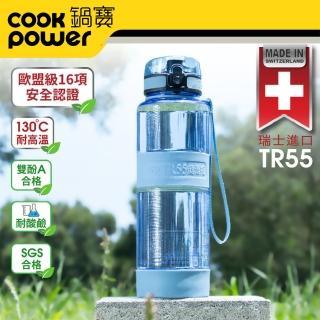 【CookPot鍋寶】TR55健康瓶(1200ml)