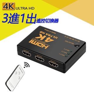 4K2K 高畫質HDMI 3進1出遙控切換器 螢幕切換 機上盒切換