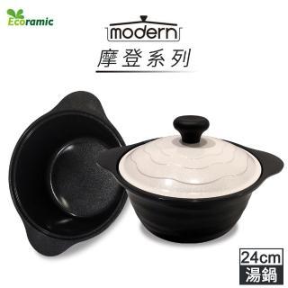 【韓國Ecoramic】遠紅外線IH陶瓷不沾鍋(24cm雙耳湯鍋)