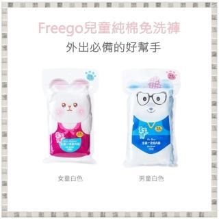 【Freego】兒童純棉免洗褲(5入裝/旅行必備/9-11歲 男童)