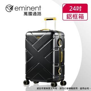 【eminent 萬國通路】24吋 克洛斯 鋁合金淺鋁框行李箱/旅行箱(霧黑配黃-9P0)