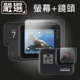 【嚴選】GoPro HERO7Black 相機鏡頭+觸控螢幕鋼化玻璃保護貼